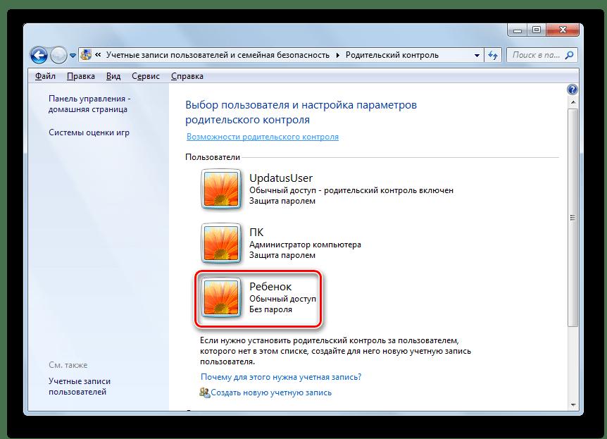 Переход в настройки в созданной учетной записи в которой следует включить родительский контроль в Windows 7
