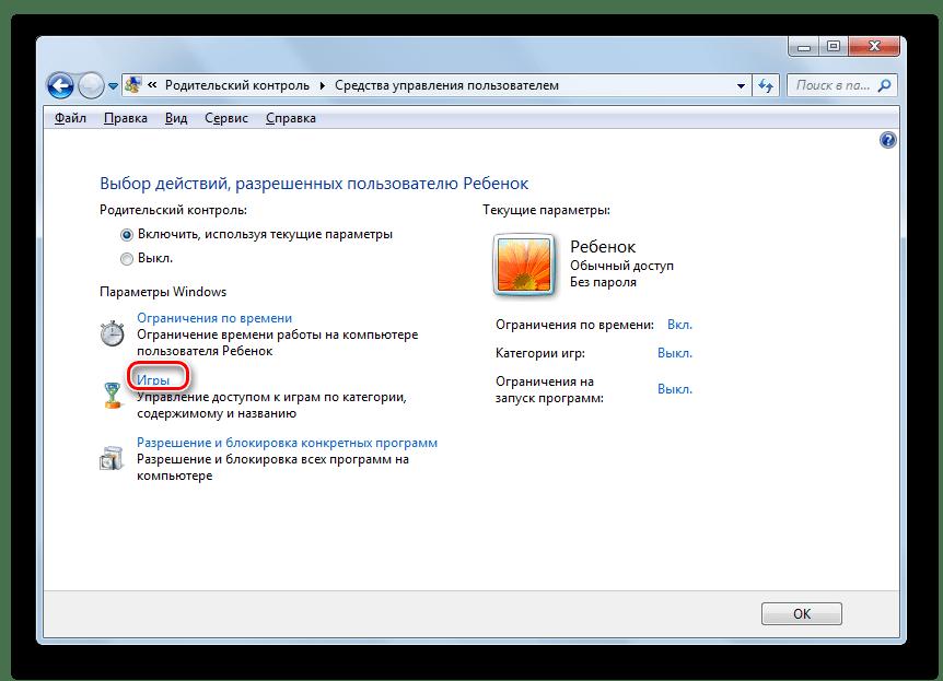 Переход в окно Игры из окна Средства управления пользователем в Windows 7