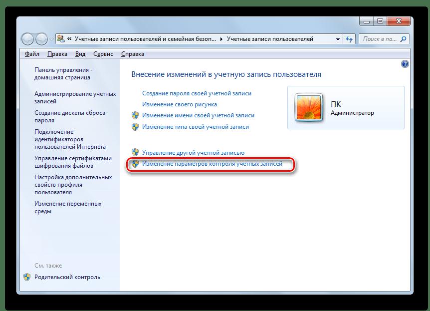 Переход в окно Изменение параметров контроля учетных записей из окна Учетные записи пользователей в Windows 7