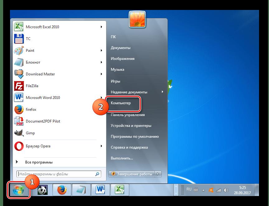Переход в окно Компьютер через меню Пуск в Windows 7