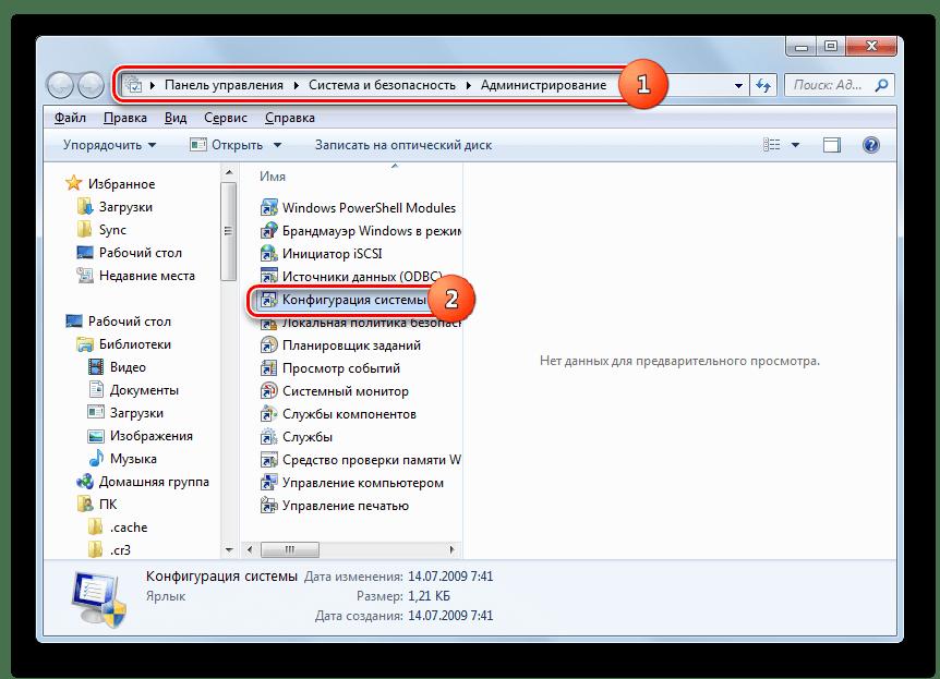 Переход в окно Конфигурации системы из раздела Администрирование Панели управления в Windows 7