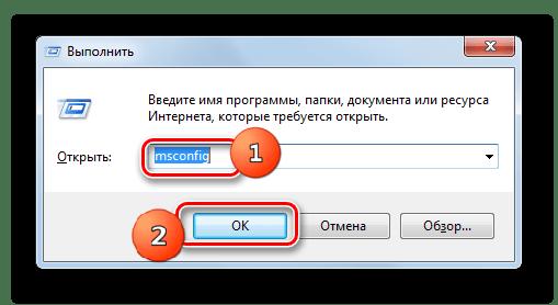 Переход в окно Конфигурация системы через ввод команды в окне Выполнить в Windows 7