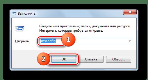 Переход в окно Конфигурация системы путем ввода команды в окно Выполнить в Windows 7
