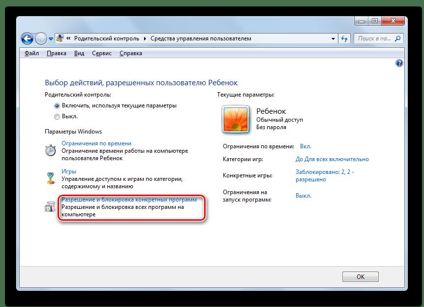 Переход в окно Разрешение и блокировка конретных программ из окна Средства управления пользователем в Windows 7