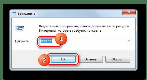 Переход в окно Редактор реестра путем ввода команды в окне Выполнить в Windows 7
