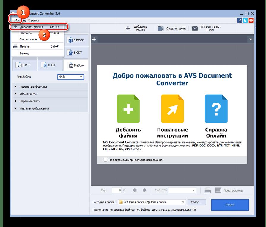 Переход в окно добавления файлов через верхнее горизонтальное меню в программе AVS Document Converter