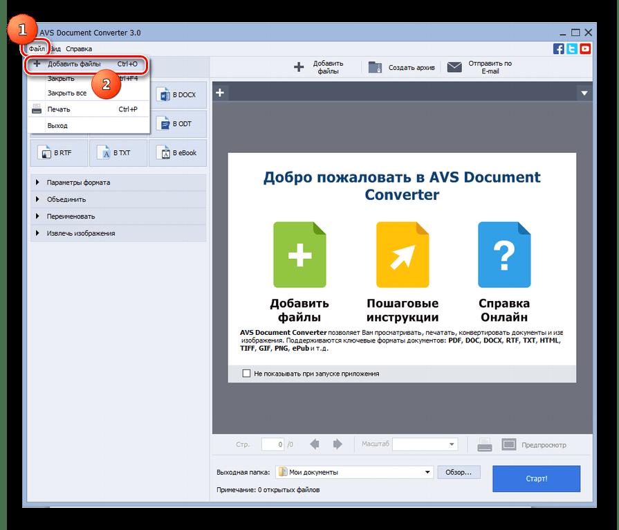 Переход в окно открытия файла через верхнее горизонтальное меню в программе AVS Document Converter