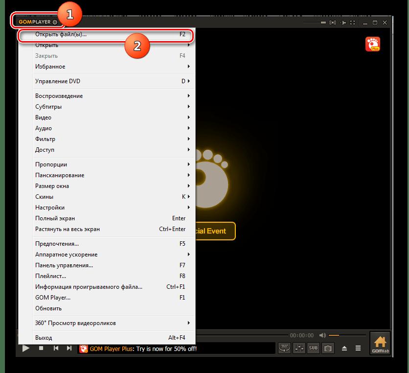 Переход в окно открытия файла в программе GOM Player
