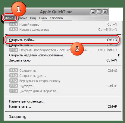 Perehod-v-okno-otkryitiya-fayla-v-programme-QuickTime