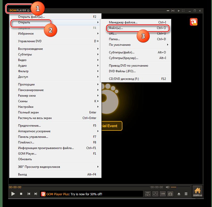 Переход в окно открытия файлов в программе GOM Player