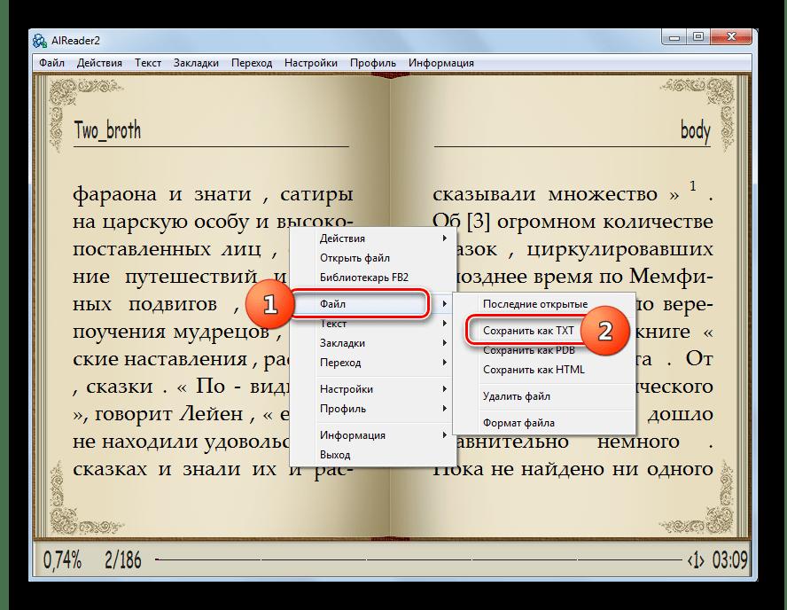 Переход в окно сохранения файла через контекстное меню в программе AlReader