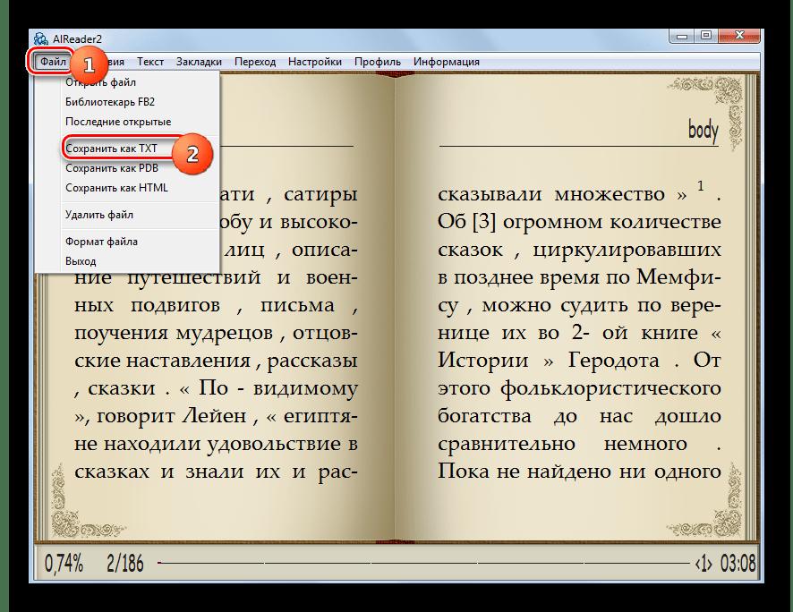 Переход в окно сохранения файла через верхнее горизонтальное меню в программе AlReader