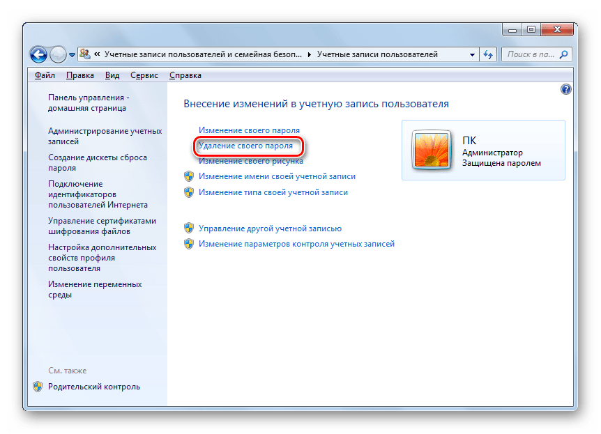 Переход в окно удаления своего пароля из окна Учетные записи пользователей в Панели управления в Windows 7