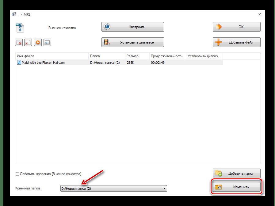 Переход в окно указания места хранения исходящего файла в программе Format Factory