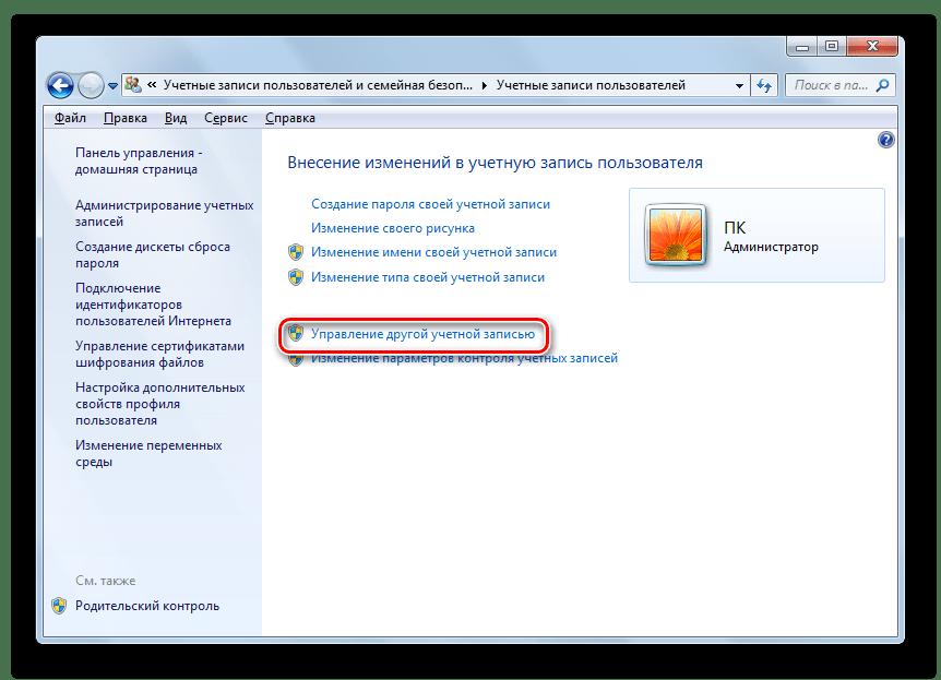 Переход в окно управления другой учетной записью из окна Учетные записи пользователей в Панели управления в Windows 7