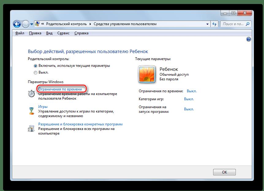 Переход в окно управления ограничения по времени из окна Средства управления пользователем в Windows 7