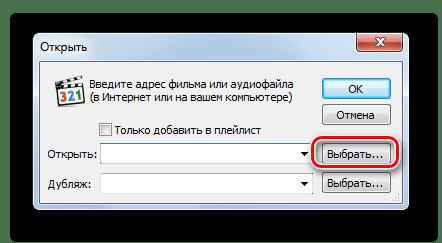 Переход в окно выбора файла в окне Открыть в программе Media Player Classic