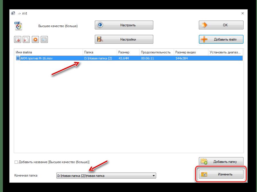 Переход в окно выбора конечной папки хранения файла AVI в программе Format Factory