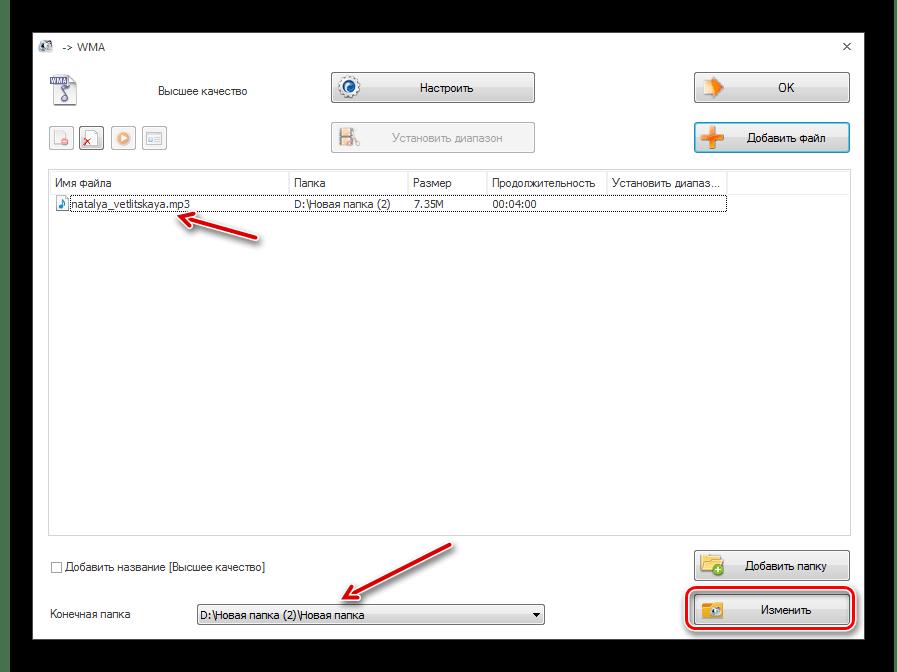 Переход в окно выбора конечной папки преобразования файла в программе Format Factory