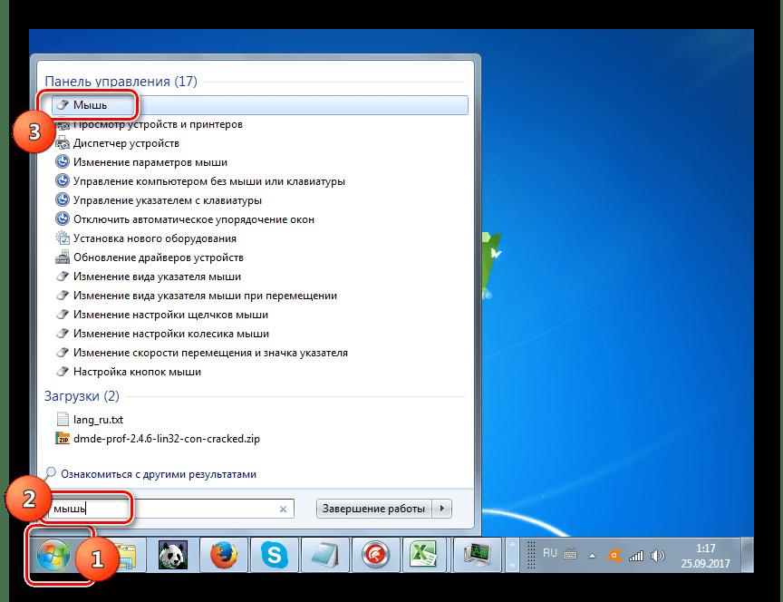Переход в окошко свойств мыши путем ввода поискового запроса в поле поимска меню Пуск в Windows 7