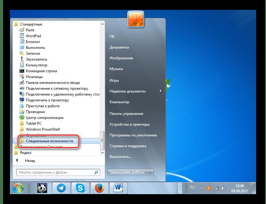 Переход в папку Специальные возможности через меню Пуск в Windows 7