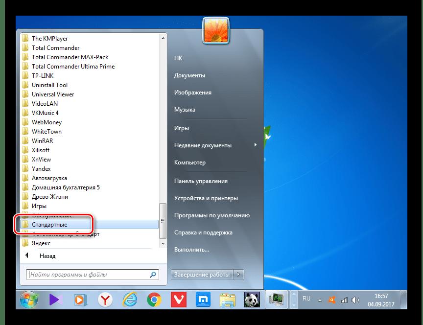 Переход в папку Стандартные через Панель управления в Windows 7