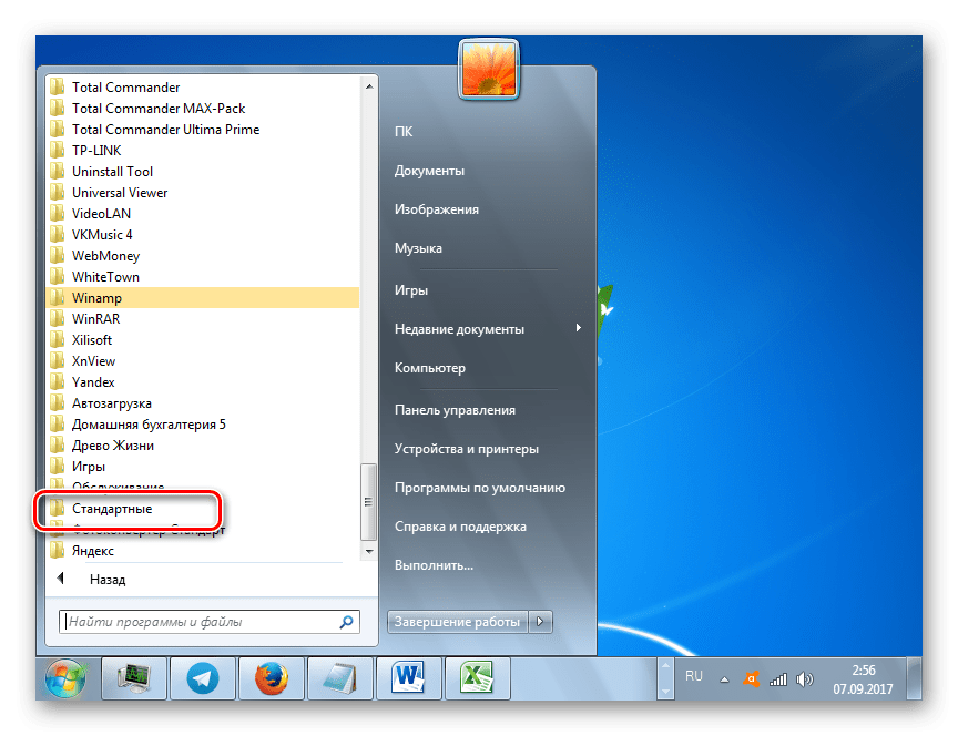 Переход в папку Стандартные через меню Пуск в Windows 7