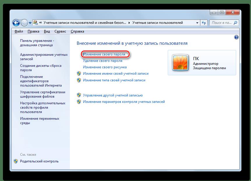 Переход в подраздел Изменения пароля Windows в окно изменения своего пароля из окна Учетные записи пользователей Панели управления в Windows 7