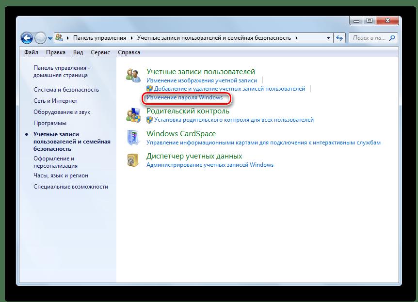Переход в подраздел Изменения пароля Windows в разделе Учетные записи пользователей и семейная безопасность Панели управления в Windows 7