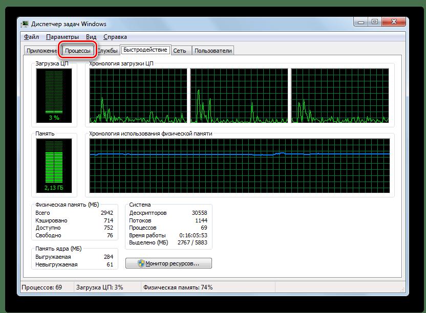 Переход в раздел Процессы в Диспетчере задач в Windows 7