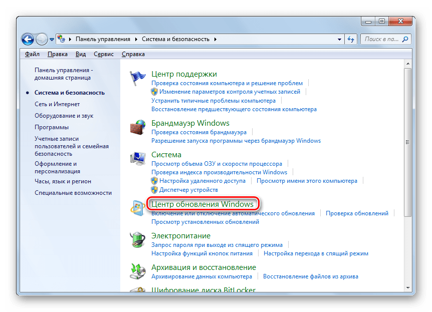 Переход в раздел Центр обновления Windows из раздела Система и безопасность в Панели управления в Windows 7