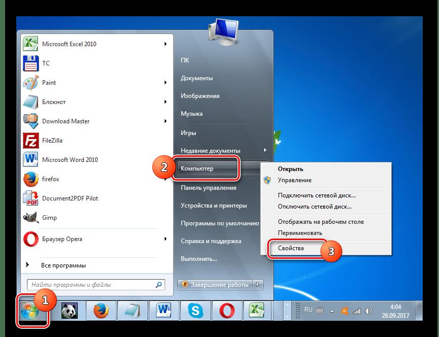 Переход в свойства компьютера через контекстное меню в меню Пуск в Windows 7