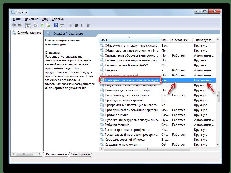 Переход в свойства службы Планировщик классов мультимедиа в Диспетчере служб в Windows 7