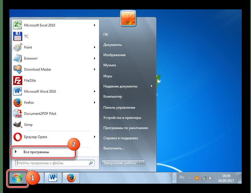 Переход во Все программы через Панель управления в Windows 7