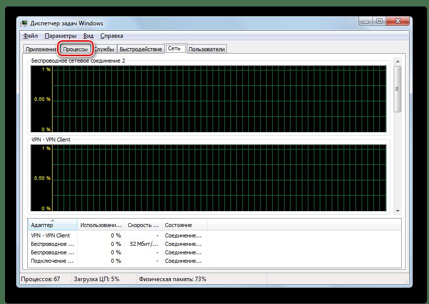 Переход во вкладку Процессы в Диспетчере задач в Windows 7