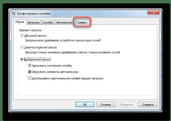 Переход во вкладку Сервис в окне Конфигурация системы в Windows 7