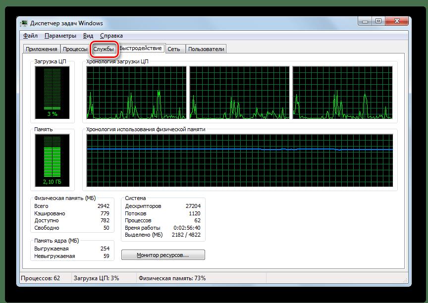 Переход во вкладку Службы в Диспетчере задач в Windows 7
