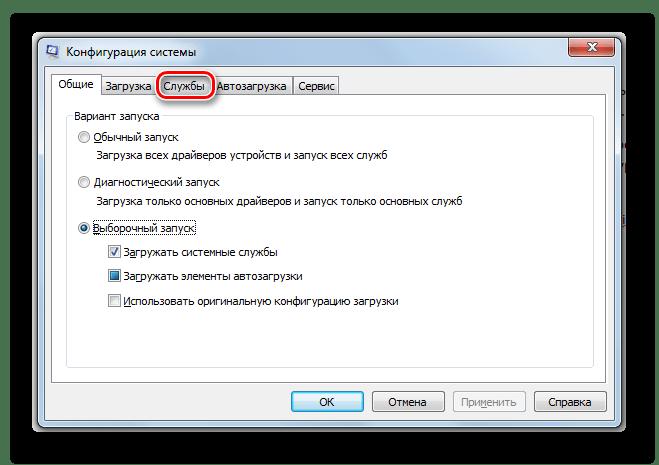 Переход во вкладку Службы в окне Конфигурация системы в Windows 7