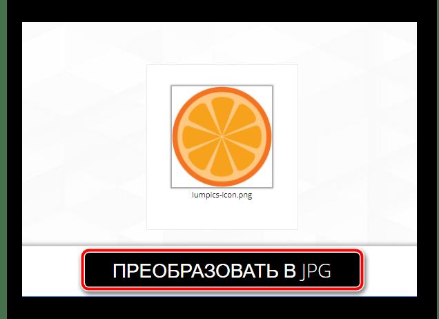 Переходим к конвертированию картинки в JPG при помощи сервиса iLoveIMG