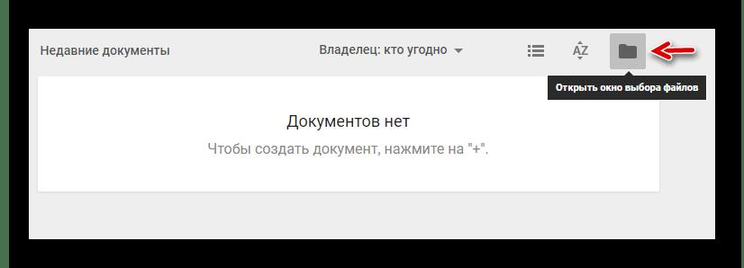 Переходим к окну для загрузки документов в Google Docs