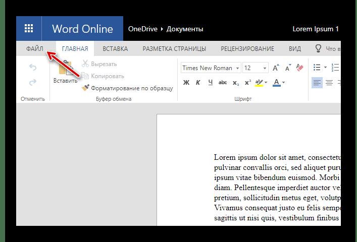 Переходим к скачиванию DOCX-файла в сервисе Word Online