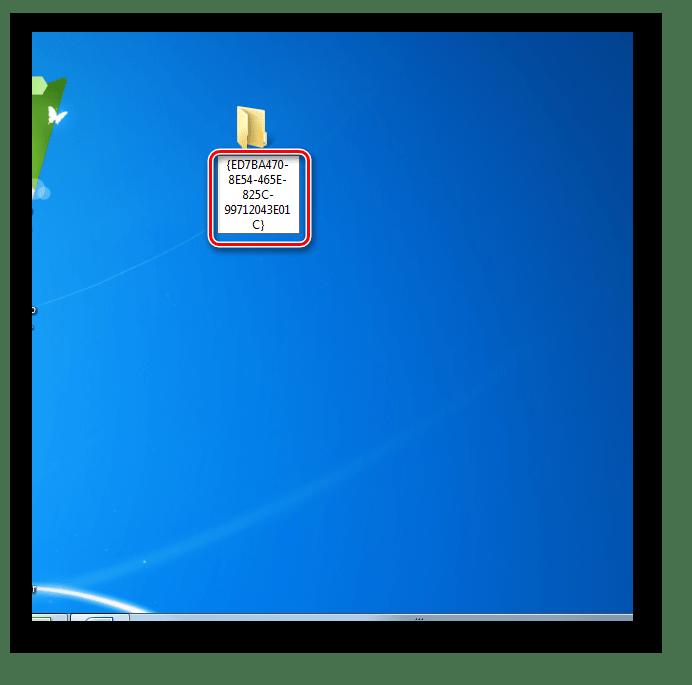 Переименование папки на Рабочем столе в Windows 7