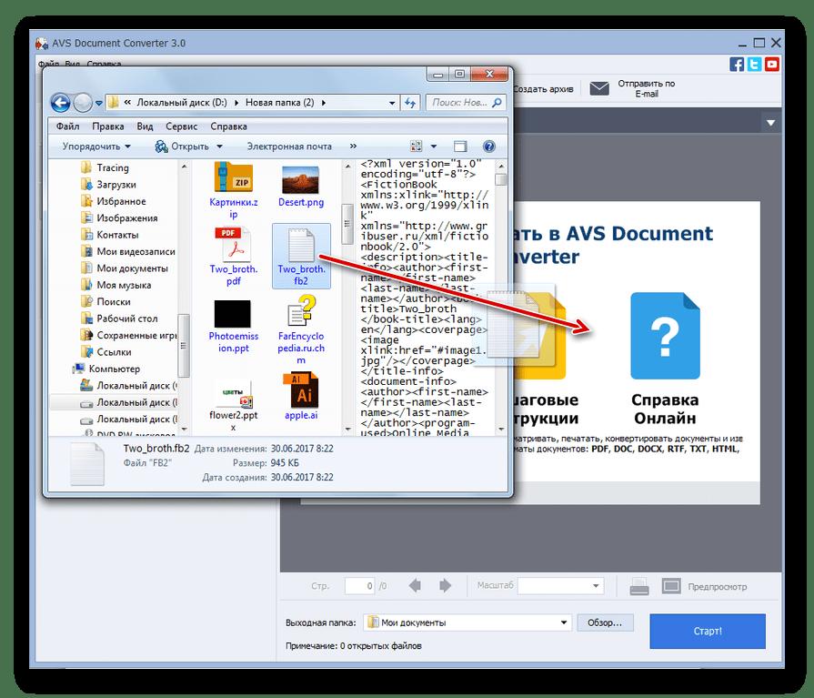 Переиягивание документа FB2 из Проводника Windows в оболочку программы AVS Document Converter