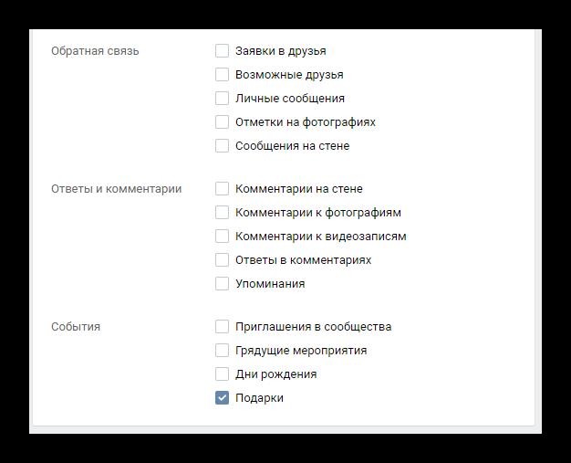 Параметры оповещений по электронной почте в разделе Настройки на сайте ВКонтакте