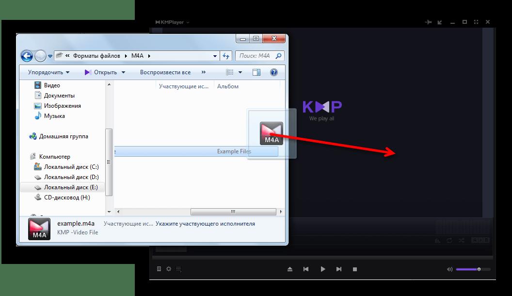 Перетащить файл в KMP Player