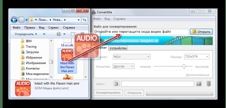 Перетягивание файла AMR из Проводника Windows в оболочку программы Convertilla