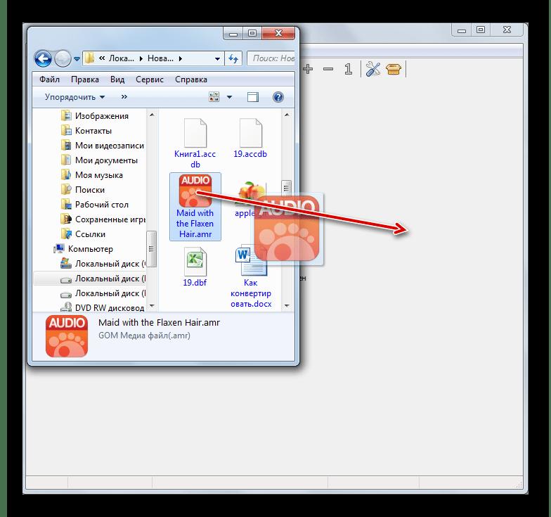 Перетягивание файла AMR из Проводника Windows в окно программы Universal Viewer