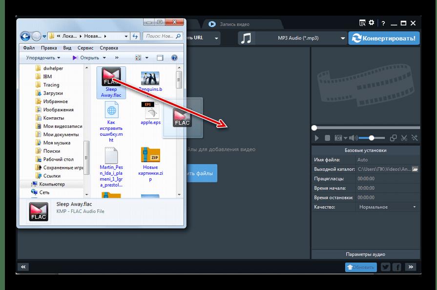 Перетягивание файла FLAC из проводника Windows в окно программы Any Video Converter