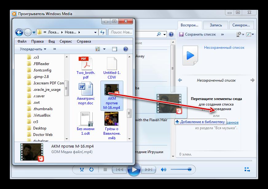 Перетягивание видеоролика MP4 из Проводника Windows в область Перетащите элементы сюда окна программы Windows Media Player