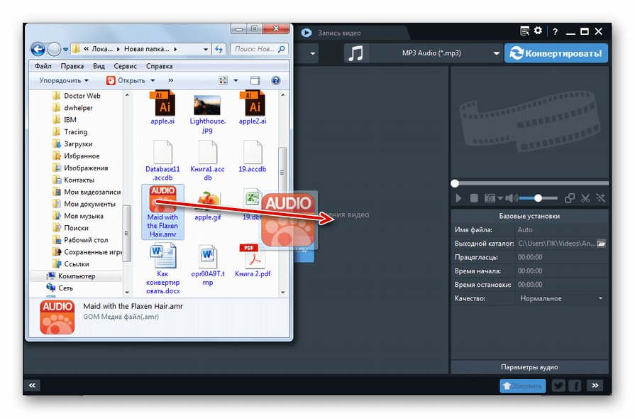 Перетягивания файла AMR из Проводника Windows в оболочку программы Any Video Converter